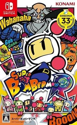 【飛鴻數位】(現貨)Switch NS 超級轟炸超人R炸彈超人 中文版 Super Bomberman R