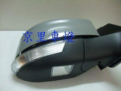 京里車燈專網 福特 FORD FOCUS FIESTA 13年 電折 電動 有方向燈 照地燈 後視鏡總成