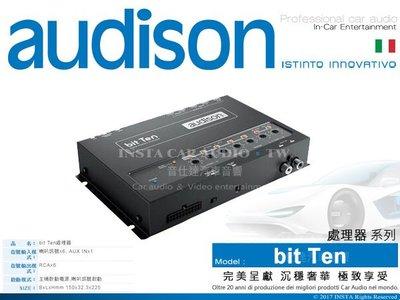音仕達汽車音響 義大利 AUDISON【bit Ten處理器】擴大機 訊號處理器 bit Oen處理器 喇叭 訊號