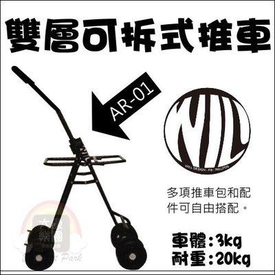 免運(WILL AR-01系列)寵物推車黑色空車架(僅適用WILL寵物包)