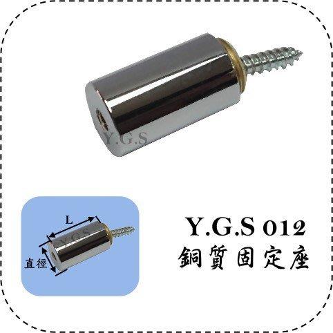 Y.G.S~鋼索五金(鋼索配件)系列~012銅質固定座 支撐座 鋼索 (含稅)