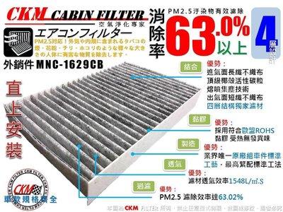 【CKM】裕隆 NISSAN JUKE 13年後 原廠 正廠 型 活性碳 活性碳冷氣濾網 粉塵濾網 空氣濾網 空調濾網!