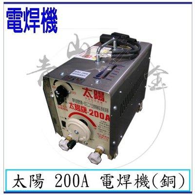 『青山六金』附發票 贊銘 太陽 200A 交流式電焊機 傳統式電焊機 變頻氬焊機 CO2焊機 焊條 電離子切割器 電焊機