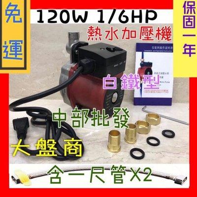 「工廠直營」免運 白鐵 1尺管2隻 120W 熱水器全自動增壓泵浦 熱水器加壓機 改善水壓不足而造成忽冷忽熱