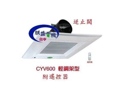 『朕益批發』免運費 CYV600 輕鋼架型排風扇 坎入式抽風扇 天花板排風扇 吸菸室抽煙機 神明廳排煙機