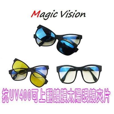 鍍膜太陽眼鏡 抗UV400 下雨 夜視夾片 防眩夾 車用遮陽鏡 汽車 車用 太陽眼鏡 司機護目 夜視鏡 防強光 炫光