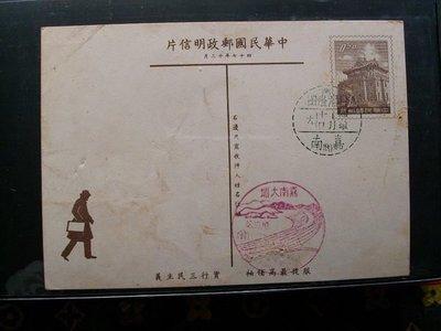 明信片~金門-48/10/10..慶祝國慶嘉南隆田郵戳..交通部郵政總局印製..如圖示.