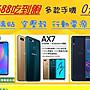 Samsung Galaxy A70 搭中華遠傳台哥大台灣之星亞太$0元再送行動電源玻璃貼傳輸線方案請洽門市