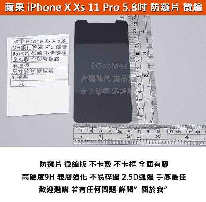 Melkco 5免運Apple蘋果iPhone X XS 11 Pro 5.8吋防窺片微縮版9H鋼化玻璃貼全有膠無底板