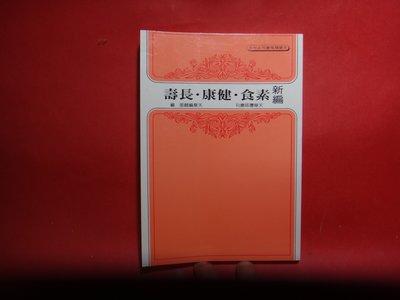 【愛悅二手書坊 30-09】新編素食健康長壽      天華編輯部    天華出版