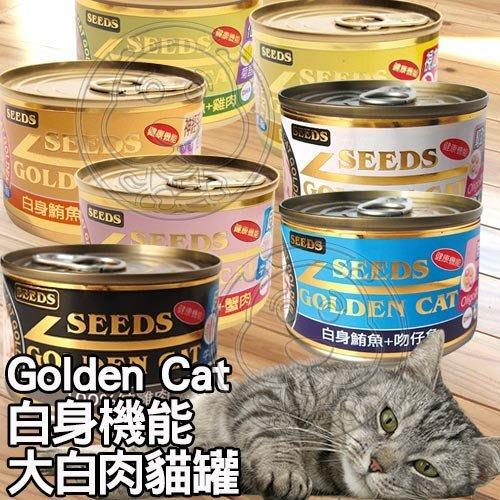 【🐱🐶培菓寵物48H出貨🐰🐹】Golden Cat》白身機能大白肉貓罐組170克*1罐 特價38元 自取不打折
