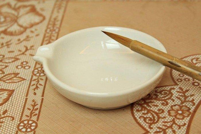 韓非子小舖~ 美術書畫用具-4吋蚌型瓷製擱筆小碟子/調色盤/瓷盤/小瓷碟(可擱筆/回收墨液設計)
