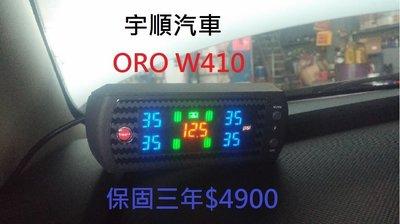 台南宇順 ORO W410 胎壓偵測器 TPMS 裝到好優惠5000,搭配輪胎優惠中 來電洽關於我優惠中