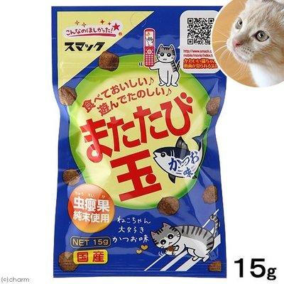 BABY寵貓館【日本SMACK】木天寥球 - 鰹魚口味 / 共五種口味 / 使用蟲癭果製成 / 貓零食