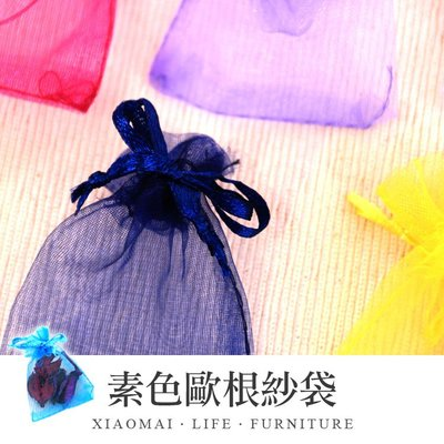 ✿現貨 快速出貨✿【小麥購物】素色歐根紗袋 5*7 喜糖 糖果 飾品 束口首飾袋 婚禮小物 禮物袋【Y426】