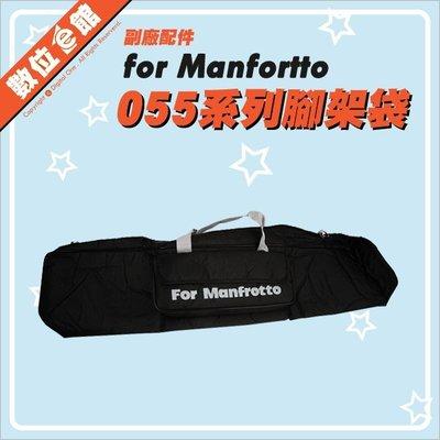 數位e館 Manfrotto 曼富圖 適用055系列 腳架袋 提袋 代用袋 背袋 收納袋 攜行袋 約80cm