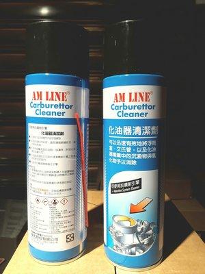 ☆ 522機油☆ (10瓶下標區)德國 福士 WURTH AM LINE 化油器清潔劑 化清劑 節氣門清潔 公司貨
