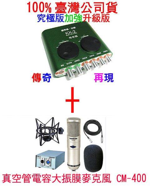 RC第13號套餐之2:KX-2 傳奇版+真空管電容麥CM-400+ 48V幻象電+ISK ASD-40架+卡農線x2+防噴網