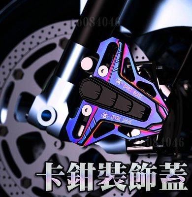 靈獸 鍍鈦 卡鉗裝飾蓋 前叉護蓋 防摔球 卡鉗護蓋 對四卡鉗 B卡 新勁戰 FORCE 雷霆S DRG GOGORO