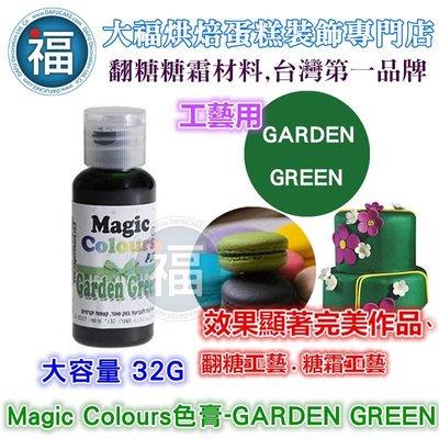 【MagicColor】色膏-Garden Green花園綠 僅蛋糕工藝裝飾使用 參考惠爾通wilton蛋白粉噴筆色粉
