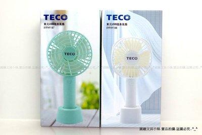 【圓融工具小妹】含稅 TECO 東元 USB 隨身 風扇 電風扇 三段 攜帶方便 XYFHY187 / XYFHY188