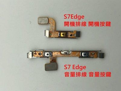 原廠 現貨》三星 Samsung S7 G930F S7 Edge G935F 原廠 開機排線 音量排線 開機鍵 音量鍵