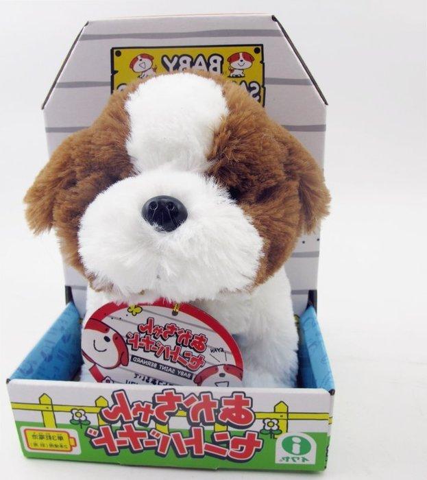 【阿LIN】31142A IWAYA 甜甜屋 聖伯納犬 狗 電動 寵物 仿真 擬真 正版 ST安全玩具