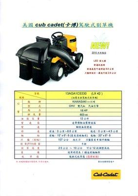 全新U-MO美國進口CUB CADET(搭載日本川崎KAWASAKI18HP引擎)駕駛集草型割草機-----免運費*