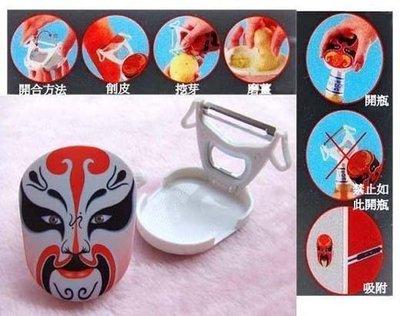 ☆創意小物店☆京劇臉譜 五合一削皮器  更多點創意和樂趣 讓生活更多姿多彩