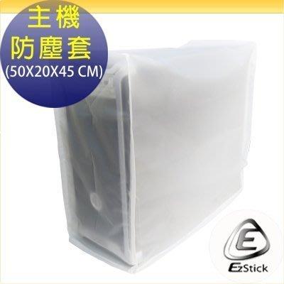 【Ezstick】PC 主機防塵套 50x20x45cm (PC-01)