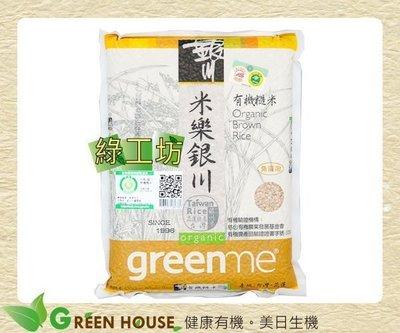 [綠工坊] 銀川 有機糙米 糙米 有機除了要無農藥 更要慎選產地 超商取貨免匯款