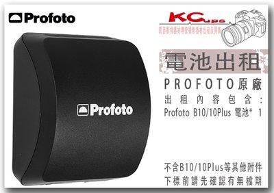 凱西影視器材 PROFOTO B10 / B10Plus 專用電池 出租
