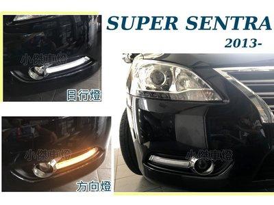 JY MOTOR 車身套件 - SUPER SENTRA日行燈 鍍鉻 黑框 DRL 雙功能日行燈 晝行燈 方向燈