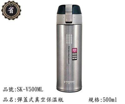 ~省錢王~ (免運) YAMASAKI 山崎 彈蓋式 真空 隨身瓶 SK-V500ML 500ml 保溫瓶 不鏽鋼 保溫