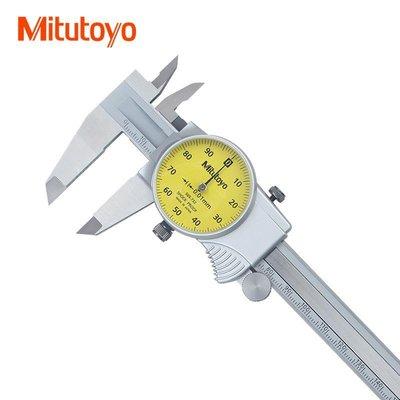 """日本三豐Mitutoyo 505-733 附表游標卡尺 針盤式卡尺 附錶式游標卡尺 8""""/200mm解析度:0.01mm"""