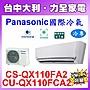 R32國際冷氣 CS- QX110FA2 / CU- QX110FCA2 來...