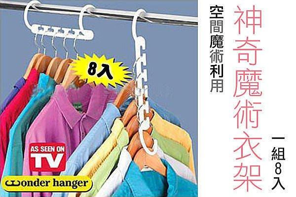 BO雜貨【SK159】日韓熱銷 多功能神奇魔術衣架 吊衣架 收納衣架掛勾 多孔衣架衣櫃收納8入