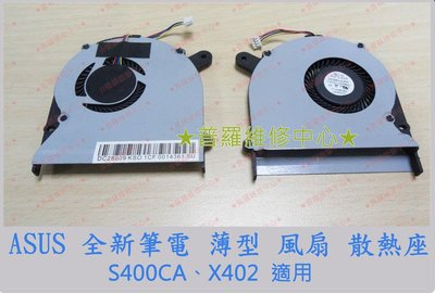 ASUS 全新風扇 散熱座 薄型 S400CA X402