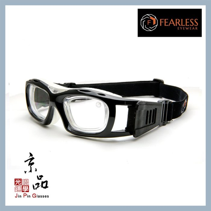 【FEARLESS】SHOOTER 01 經典黑 運動眼鏡 可配度數雙層鏡片 耐撞 籃球眼鏡 生存遊戲 JPG 京品眼鏡