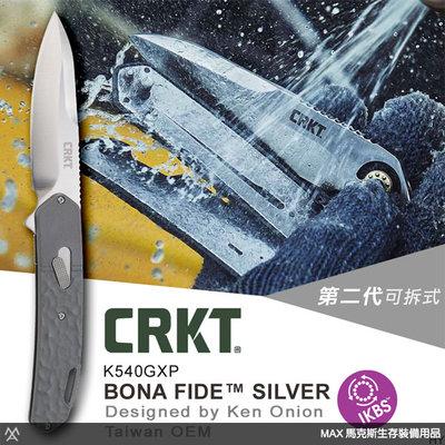馬克斯 CRKT BONA FIDE SILVER 第二代可拆式折刀 / D2鋼 / K540GXP
