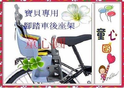 腳踏車親子車後座安全椅/附頭靠~特價550 元◎童心玩具1館◎