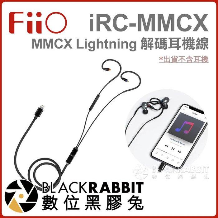 數位黑膠兔【 FiiO iRC-MMCX MMCX Lightning 解碼耳機線 】 iPhone iPad 線控
