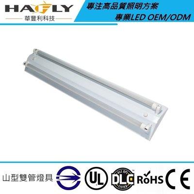 清倉特賣 HAFLY T8 4尺雙管 LED 山形燈/吸頂燈 整燈含 18W 燈管*2支 全電壓