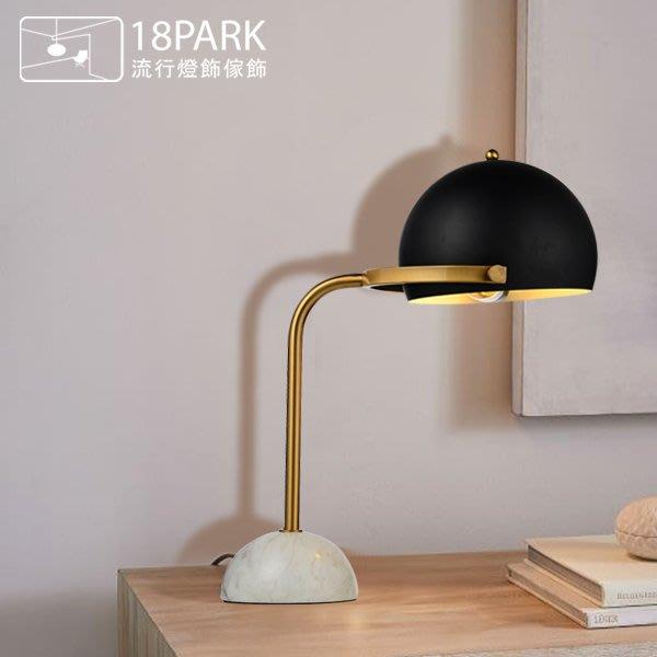 【18Park 】北歐簡約 Lifestyle [ 品味溫暖檯燈-姿態型-大]