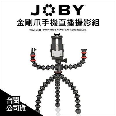 【薪創台中】JOBY 金剛爪手機直播攝影組 JB41 魔術腳架 三腳架 手機夾 章魚腳 公司貨