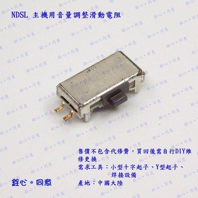 NDSL DSL 音量調整 滑動電阻 / 音量調整故障DIY維修