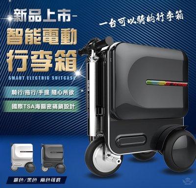 ☆手機批發網☆ Airwheel SE3 智能電動行李箱 可騎乘 可拖行   一鍵展開 可拆卸鋰電池 電動