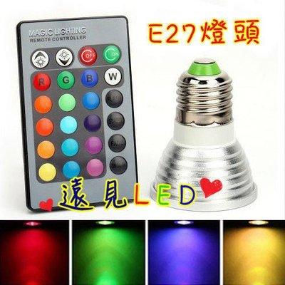 ♥遠見LED♥全彩 3W MR16 E27燈頭 變色氣氛燈泡 可調光(含搖控器) LED材料批發