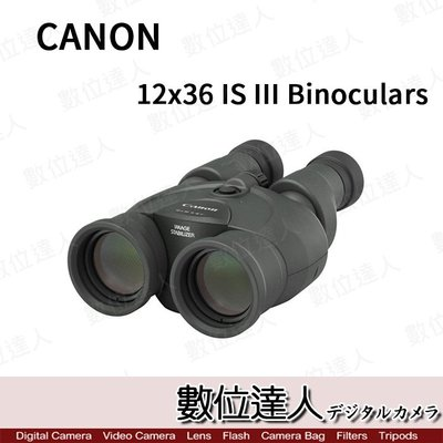 【數位達人】CANON 12X36 IS III Binoculars 防手震 雙眼望遠鏡