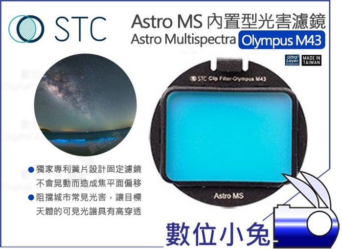 數位小兔【STC Olympus M43 Astro MS 內置型 光害濾鏡】多波段 抗光害濾鏡 公司貨 E-M1